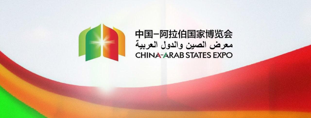 China-Arab-Expo-1280x485.jpg